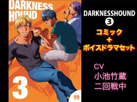 DARKNESSHOUND3【コミック+ボイスドラマセット】