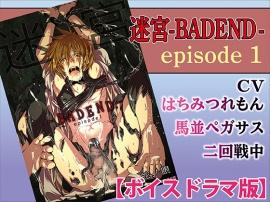 迷宮BADEND ep1【ボイスドラマ版】