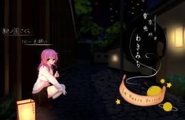 東京癒処 わきみち さくら1 【Le Petit Prince】
