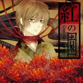 紅の園-Crimson Garden-