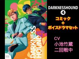 DARKNESSHOUND4【コミック+ボイスドラマセット】