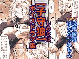子守狼【ボイスドラマ版】