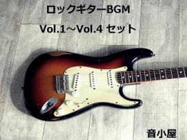 ロックギターBGM Vol.1~Vol.4 セット