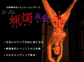 シノの蝋燭夜会(予告)