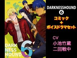 DARKNESSHOUND6【コミック+ボイスドラマセット】