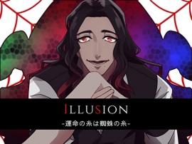 Illusion-運命の糸は蜘蛛の糸-