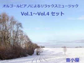 オルゴールピアノによるリラックスミュージック Vol.1~Vol.4 セット