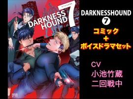 DARKNESSHOUND7【コミック+ボイスドラマセット】