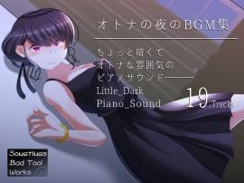 【サンプル】オトナの夜のBGM集