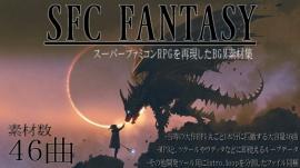 SFC FANTASY - スーパーファミコン音源のRPG向けBGM素材集 大作ゲーム1本分の46曲入り!
