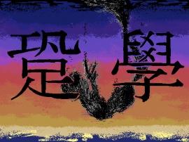跫學~Locus of Mana~