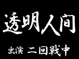 透明人間(CV:二回戦中)