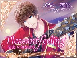 Pleasant feeling 初恋×幼なじみ