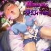 催眠妖精のサラウンド夢幻イキ魔法