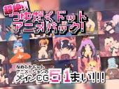 超絶!!つゆだくドットアニメパック!