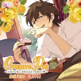 Cream Pie ~大好きな彼と、素肌のままで最後までV~  由丘孝太