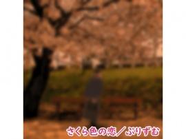【シングル】さくら色の恋/ぷりずむ