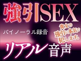 【バイノーラル録音】強引SEX★リアル音声