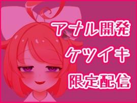 【3月】アナル開発ケツイキディルドオナニー生配信アーカイブ【ファンクラブ音声】