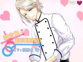 愛されお料理教室:講師/桐ケ谷 大心~肉汁たっぷりハンバーグ~