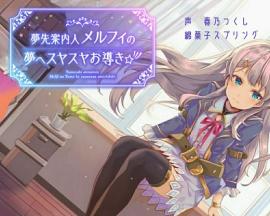 【バイノーラル】夢先案内人メルフィの夢へスヤスヤお導き☆彡