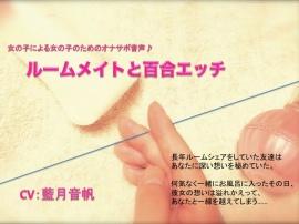女の子による女の子のためのオナサポ音声〜ルームメイトと百合エッチ〜