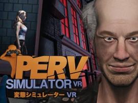 変態シミュレーター VR