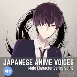 Japanese Anime Voices:Male Character Series Vol.12