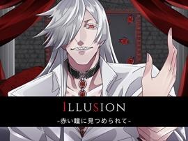 Illusion-赤い瞳に見つめられて-