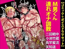 M男くん連れオナ調教【コミック+ボイスドラマセット】