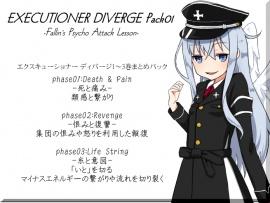 EXECUTIONER DIVERGE Pack01   エクスキューショーナーディバージ1~3巻まとめパック