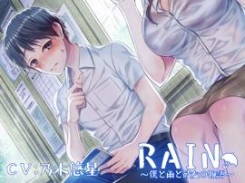 RAIN~僕と雨と彼女の物語~