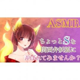 【ASMR】ちょっとSな関西弁女狐に弄ばれてみませんか?【R15】