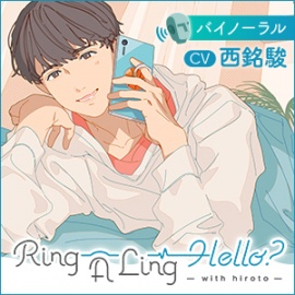 Ring A Ling Hello?-with hiroto-