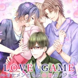 LOVE GAME~イケメンたちの共有カノジョ~