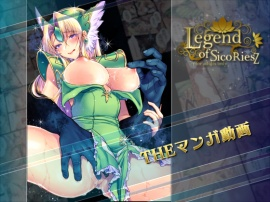 Legend of SicoRiesZ THEマンガ動画