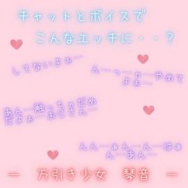 【新感覚!】ボイス&チャット動画シリーズ 万引き少女 琴音