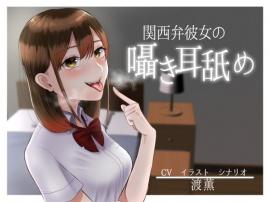 関西弁彼女の囁き耳舐め