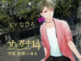 甘々男子14 ~河崎 圭麻の場合~