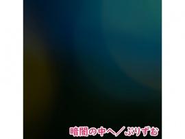 【シングル】暗闇の中へ/ぷりずむ