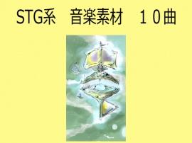 STG系 音楽素材 10曲