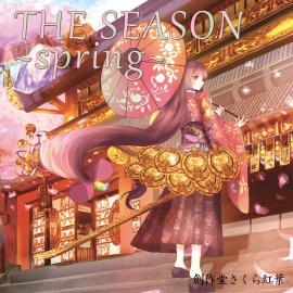 THE SEASON ~spring~【ベストアルバム】