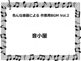 色んな楽器による 作業用BGM Vol.2