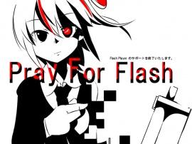 Pray For Flash ~Flash player のサポートを終了いたします~