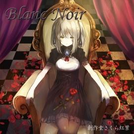 【VERSUS-SOUND】Blanc Noir [Disc 1]【音楽×音声劇】