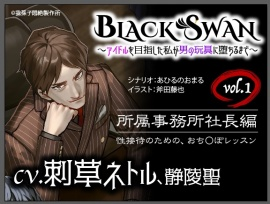 BLACK SWAN ~アイドルを目指した私が男の玩具に堕ちるまで~ vol.1 所属事務所社長編 性接待のための、おち○ぽレッスン