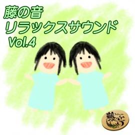 藤の音リラックスサウンドVol.4