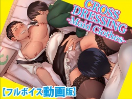 CROSS DRESSING -Maid Clothes-【フルボイス動画版】
