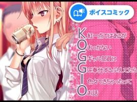 【男性&女性音声あり】KOGGIO