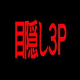 目隠し3P